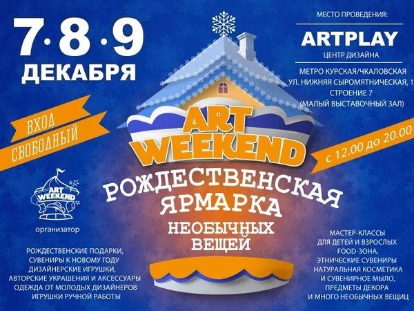 ART WEEKEND 7–9 декабря: выставка-продажа авторских вещей | Ярмарка Мастеров - ручная работа, handmade