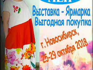 Ярмарка Выставка Выгодная Покупка г. Новосибирск. Ярмарка Мастеров - ручная работа, handmade.