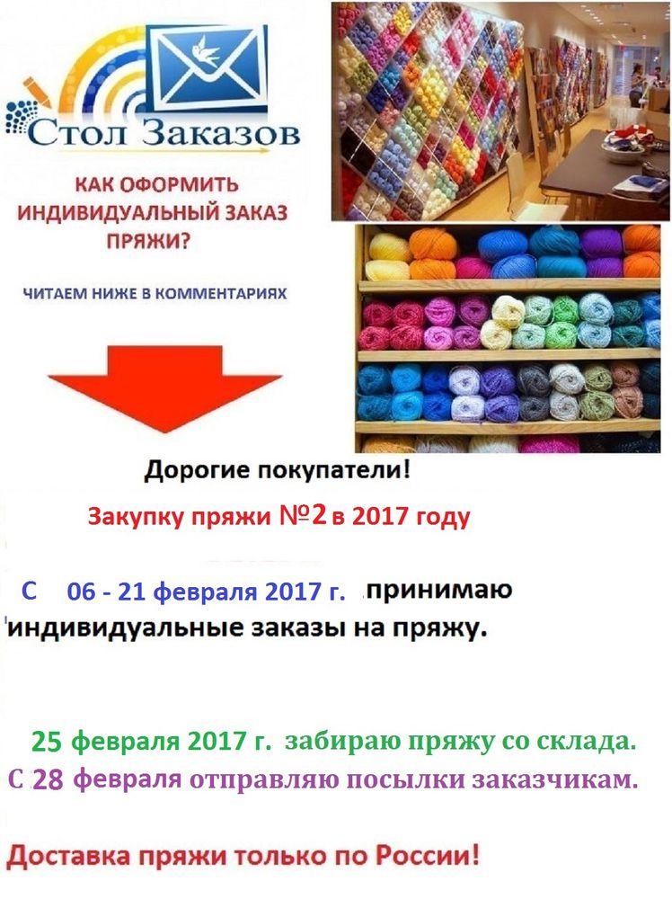 пряжа, пряжа для вязания, пряжа на заказ, пряжа почтой, пряжа в наличии, закупка пряжи, продажа пряжи, купить пряжу, по ценам производителя, нитки, нитки для вязания