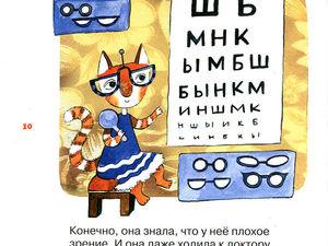 """Обзор рассказов Анны Трофимовой """"Кошка, которая боялась темноты"""" и """"Кошка, которая стеснялась носить очки"""". Ярмарка Мастеров - ручная работа, handmade."""
