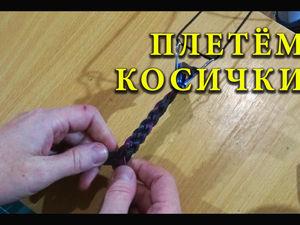 Плетём косички из кожи: видеоурок. Ярмарка Мастеров - ручная работа, handmade.