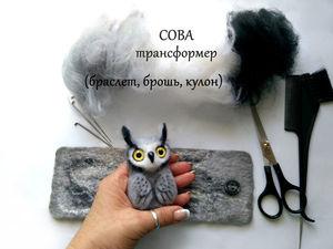 Сова – трансформер (3в1) – браслет, брошь, кулон. Ярмарка Мастеров - ручная работа, handmade.
