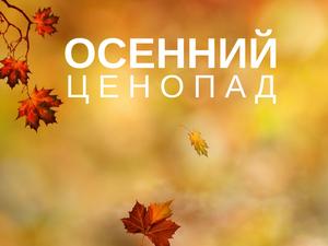 "Акция ""Осенний ценопад"" стартует!. Ярмарка Мастеров - ручная работа, handmade."