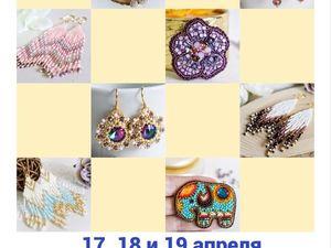 17, 18 и 19 апреля бесплатная доставка. Ярмарка Мастеров - ручная работа, handmade.