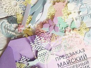 ОТКРЫТ ПРЕДЗАКАЗ на майский волшебный конвертик с вырубкой. Ярмарка Мастеров - ручная работа, handmade.