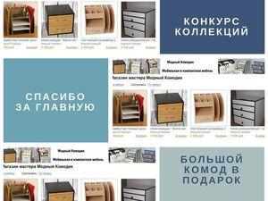 """Для участников конкурса коллекций """"Спасибо за главную !""""ФИНАЛ. Ярмарка Мастеров - ручная работа, handmade."""