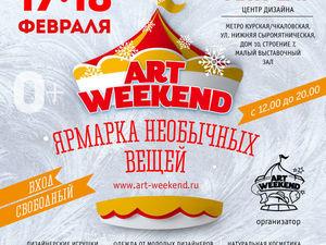 Участвуем в Artweekend  17-18 февраля, место 34!. Ярмарка Мастеров - ручная работа, handmade.