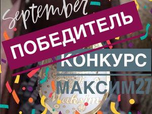 Итоги конкурса Максим27. Ярмарка Мастеров - ручная работа, handmade.