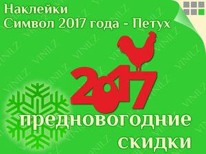 Предновогодние скидки: наклейки Символ 2017 года - Петух (14х13, 30х28 см)  (ЗАВЕРШЕНО) | Ярмарка Мастеров - ручная работа, handmade