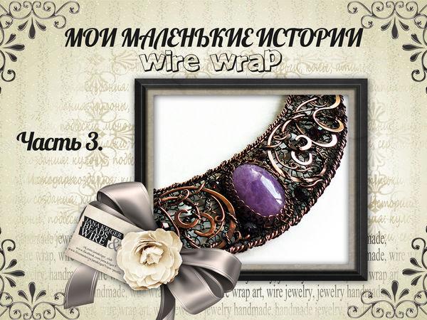 Мои Маленькие Истории Wire Wrap. Часть 3 - Колье. | Ярмарка Мастеров - ручная работа, handmade