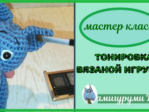 Мастер-класс: Как тонировать вязаную игрушку. Ярмарка Мастеров - ручная работа, handmade.
