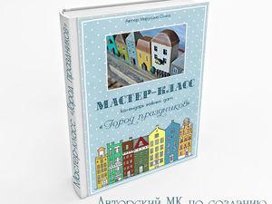 """Авторский МК по созданию семейного календаря """"Город праздников"""". Ярмарка Мастеров - ручная работа, handmade."""