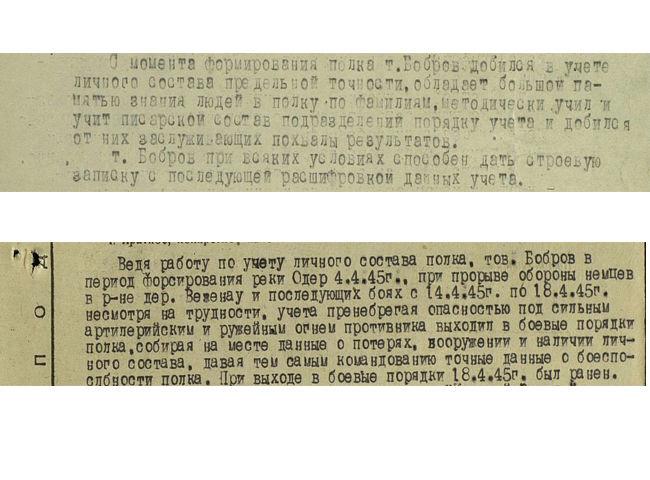 Архив Подвиг Народа - уникальные документы о героях Великой Отечественной Войны, фото № 1
