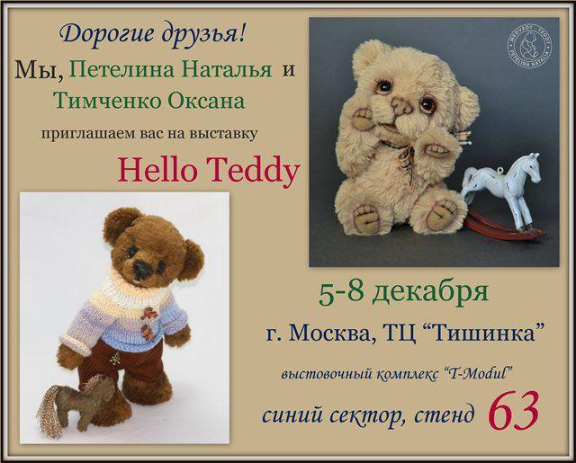 выставка-продажа, медвежонок