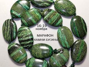 """Марафон """"Природные камни"""" с 16 по 19 ноября. Ярмарка Мастеров - ручная работа, handmade."""