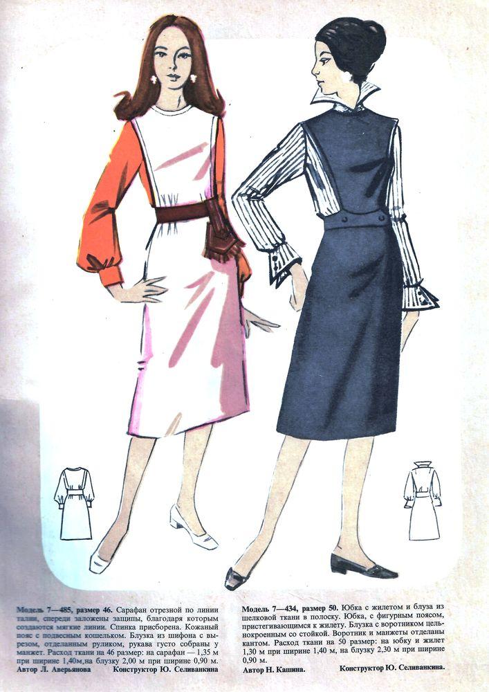 Выкройки из журнала «50 моделей ГУМа» 1972 года. Часть 1, фото № 10