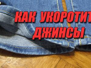 Видеоурок: как укоротить джинсы. Ярмарка Мастеров - ручная работа, handmade.