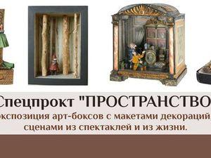 """Спецпроект """"Пространство"""" на выставке """"Новая Жизнь Традиций X"""". Ярмарка Мастеров - ручная работа, handmade."""