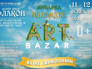 Ярмарка handmade ArtBazar | Ярмарка Мастеров - ручная работа, handmade