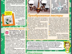 УРА! Мой мастер-класс опубликован в журнале!. Ярмарка Мастеров - ручная работа, handmade.