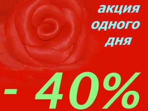 10 декабря скидка на готовые изделия — 40%. Ярмарка Мастеров - ручная работа, handmade.