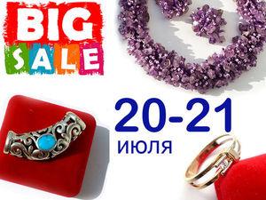 Big Sale - Завтра Старт! | Ярмарка Мастеров - ручная работа, handmade