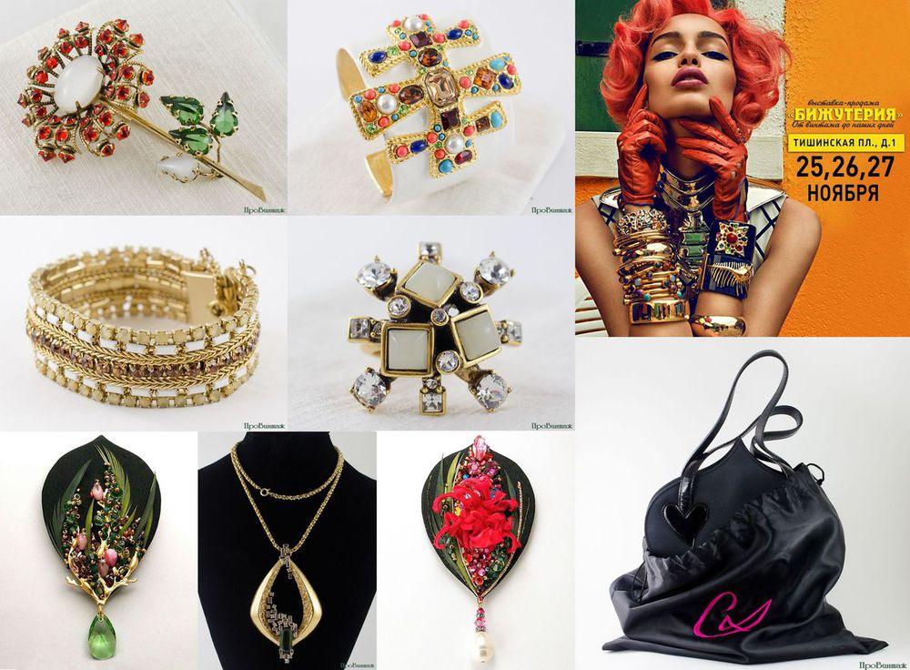 выставка, выставка-продажа, выставка в москве, бижутерия, украшения, сумка, сумки, броши, авторские украшения, авторская бижутерия, art, браслет, браслеты, серьги, ожерелья, аксессуары, бренд, выставки, провинтаж, цветы