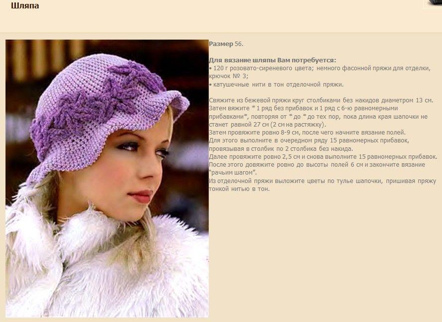 вяжем шляпку