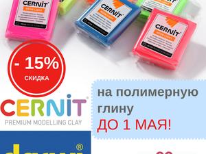 15% скидка на полимерную глину Cernit и Darwi. Ярмарка Мастеров - ручная работа, handmade.