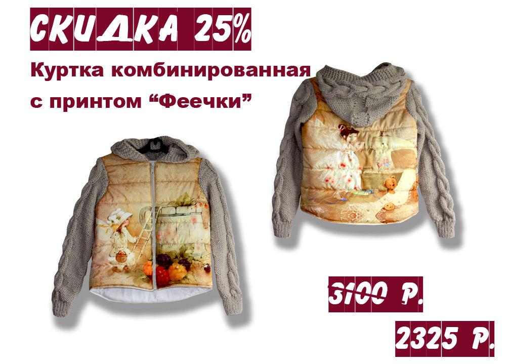 куртка, детская, девочке, купить, скидка, акция, выгодная цена, капюшон, вязанный, рукава, косы, безрукавка