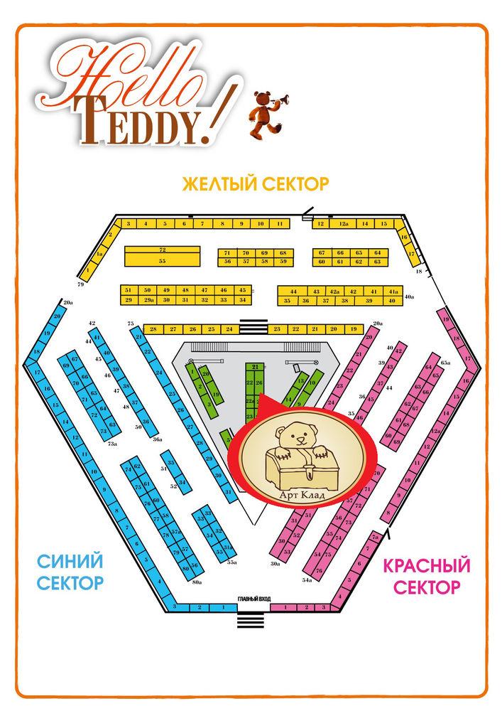 выставка, артклад, хелло тедди, hello teddy, hello teddy 2016, конкурс, тедди местер, мишки тедди, тедди