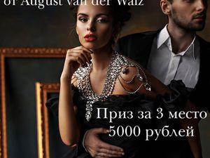 Конкурс коллекций с призами от August van der Walz   Ярмарка Мастеров - ручная работа, handmade
