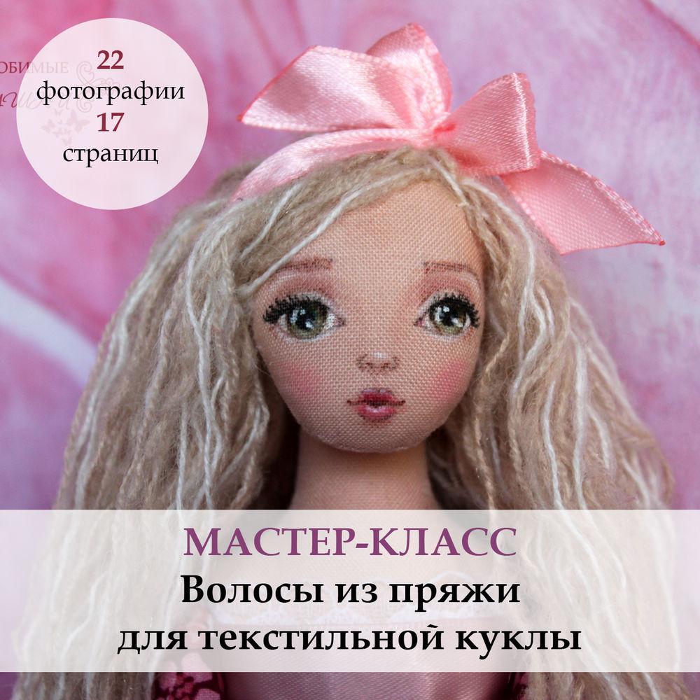 причёска для куклы, мастер-класс, пришить кукле волосы, волосы из пряжи, новый товар, текстильная кукла, новости магазина кукол, english version, волосы для тильды, причёска для тильды
