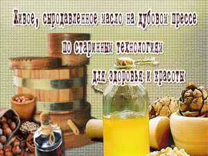 Настоящее живое масло от МаслодарЪ   Ярмарка Мастеров - ручная работа, handmade