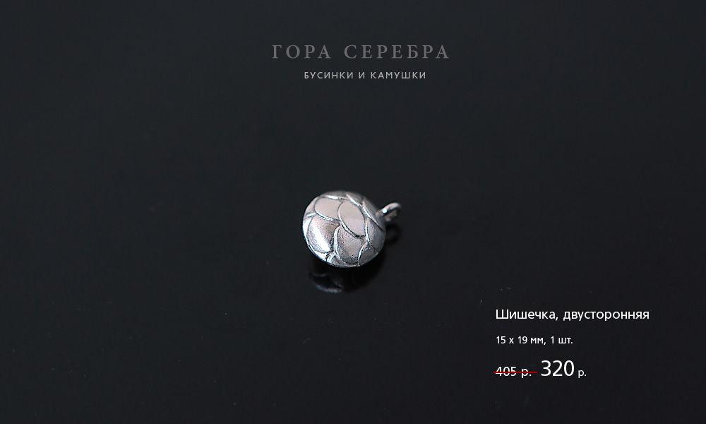 серебро 925 пробы