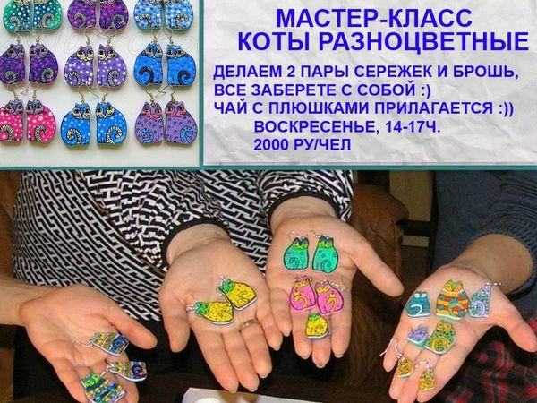 Мастер-класс Коты разноцветные | Ярмарка Мастеров - ручная работа, handmade