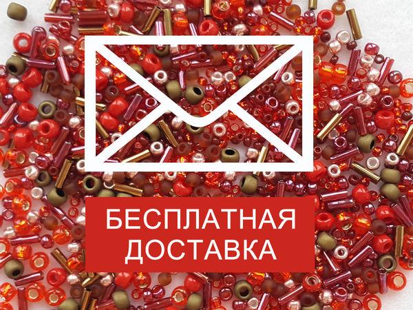 Бесплатная доставка с 7 по 13 ноября! | Ярмарка Мастеров - ручная работа, handmade