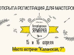 Петербургская ярмарка   Ярмарка Мастеров - ручная работа, handmade
