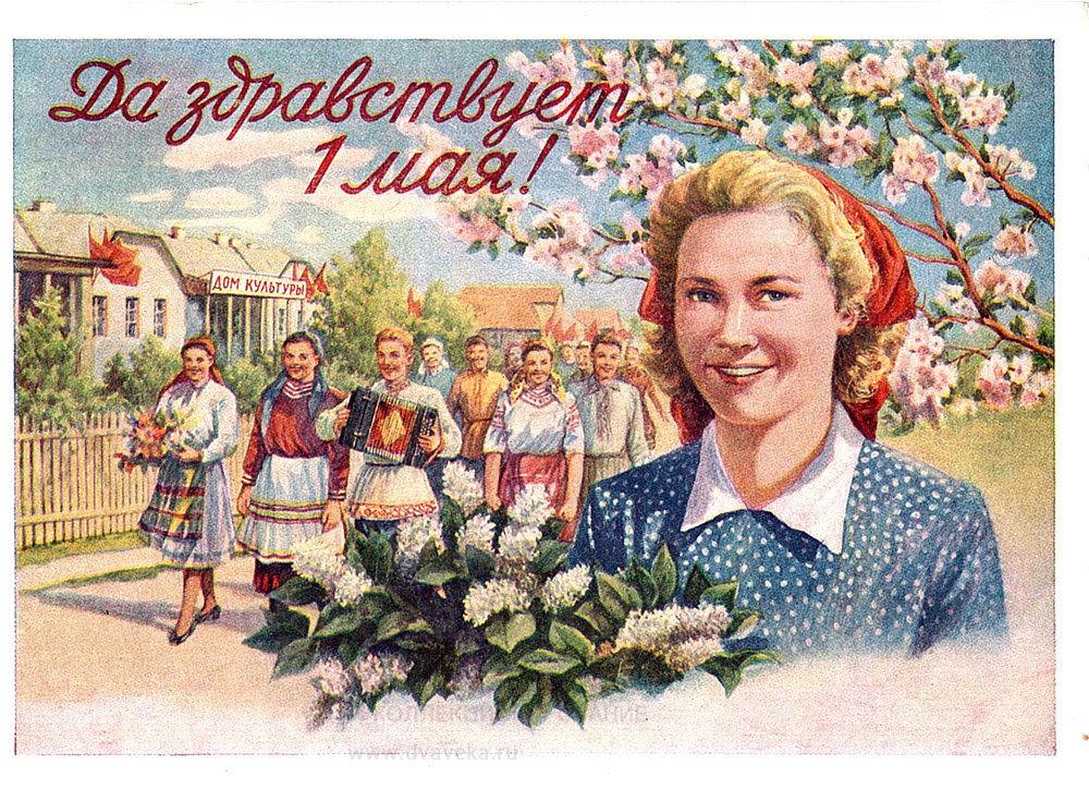 девушек 1 мая старые открытки с юмором фотографиями это отличная