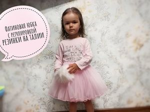 Как сшить детскую фатиновую юбку с регулировкой резинки на 3 размера. Ярмарка Мастеров - ручная работа, handmade.