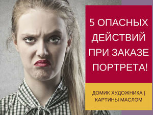 5 опасных действий, при заказе портрета!. Ярмарка Мастеров - ручная работа, handmade.