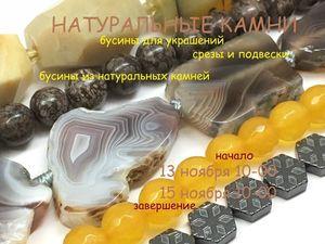 """ЗАВЕРШЕН!""""Натуральные камни"""", марафон по 15 ноября 10-00. Ярмарка Мастеров - ручная работа, handmade."""