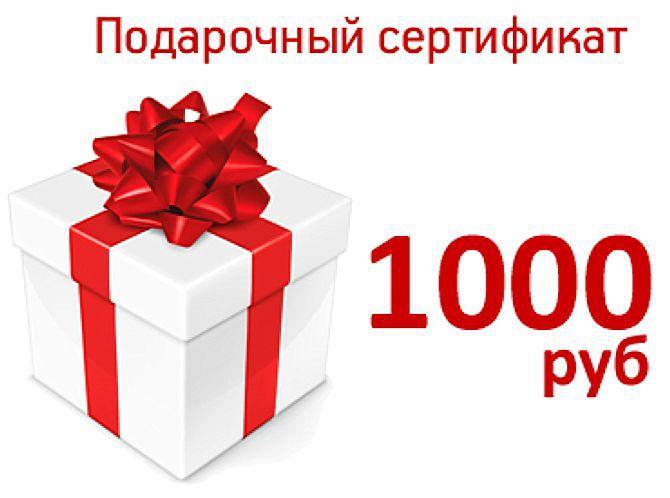 Подарок на сумму 1000 863