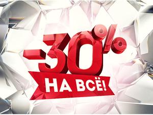-30%!!!! Распродажа!!!!. Ярмарка Мастеров - ручная работа, handmade.