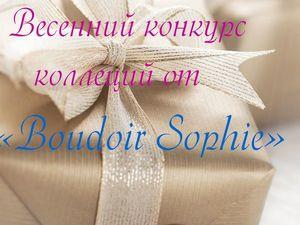 """4 часть весеннего конкурса коллекций от """"Boudoir Sophie"""". Ярмарка Мастеров - ручная работа, handmade."""