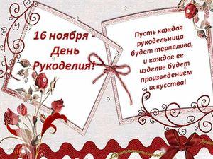 16 ноября - день рукоделия.. Ярмарка Мастеров - ручная работа, handmade.