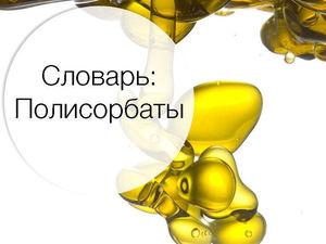 Словарь: Полисорбаты. Ярмарка Мастеров - ручная работа, handmade.