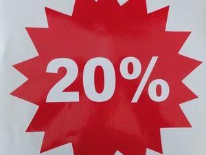 -20% на всё!