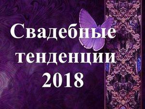 Свадебные тенденции 2018. Ярмарка Мастеров - ручная работа, handmade.