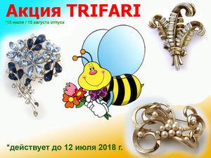 Trifari — Sale до 12 июля 2018 г. Ярмарка Мастеров - ручная работа, handmade.